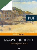 isiguro_ne-otpuskay-menya__ewfeg_522720