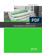 amitell-pon (2).pdf