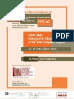6ο Πανελλήνιο Συνέδριο για τη Διοίκηση τα Oικονομικά και τις Πολιτικές Υγείας