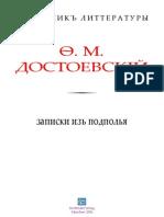 Dostoevsky Zapiski Iz Podpolja