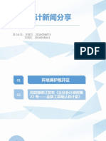 第14组方晓彤 李健文.pptx