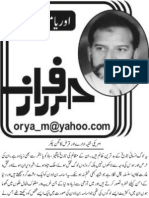 Oriya Maqbool Jan - Express Newspaper 11-12-2010