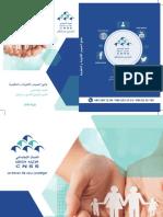 doc cnss version imprimableVF.pdf