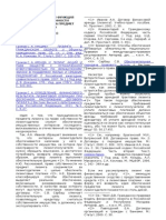Громов С.А. Обеспечительная функция права собственности лизингодателя на предмет лизинга