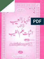 Izharul Aib Fi Kitab Issbaat Ilmul Ghayb by Shaykh Sarfraz Khan Safdar (r.a)