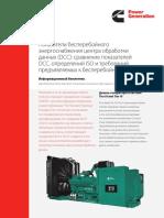 GLPT-5618-RU.pdf