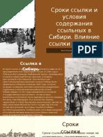 Сроки и условия ссылки в Сибирь. Влияние ссылки на жизнь сибиряков .