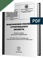 vershinina_o_s_red_prakticheskoe_posobie_stroitel_nogo_ekspe.pdf