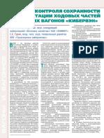 Vagon1_2016.pdf