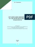 1borovikova_m_s_organizatsiya_dvizheniya_na_zheleznodorozhnom