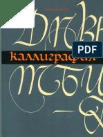 Ilya_Bogdesko_Kalligrafia.pdf