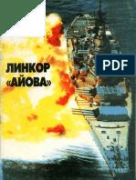 Линейные корабли ВМС США типа Айова.pdf