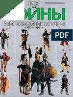 Vse.vojni.mirovoj.istorii.kniga.3.1500 1750.Gg.2004.PDF