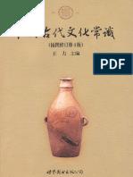 [中国古代文化常识(插图修订第四版)].王力.扫描版