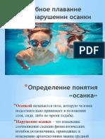 Лечебное плавание при нарушении осанки.pptx