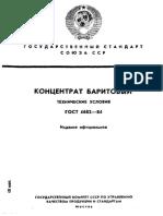 ГОСТ 4682-84