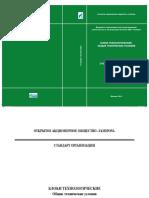 СТО Газпром 2-2.1-607-2011 Блоки технологические ОТУ.pdf