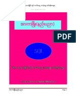 SQL Myanmar.pdf
