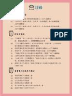 AETU 26期會刊(109.1)內文