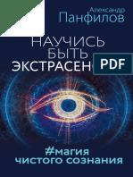 Panfilov_Alexandr_-_Nauchis_byt_extrasensom__Magia_chistogo_soznania_2017