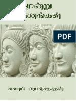 மூன்று குணங்கள்.pdf