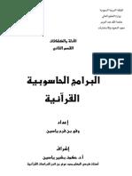 البرامج الحاسوبية القرآنية
