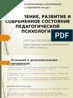 Л1_ПедПсихология.pptx