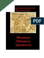 Koptskaya_magicheskaya_kniga_Molitva_Mikhaila