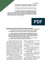 Типологизация методов обучения технике чтения АЯ младших классов Т.Г.Васильева.pdf