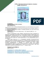 Neumyvakin_I_p__bioenergeticheskaya_Suschnost_Cheloveka_Mify_I_Realnost__2012.doc