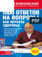 Бубновский С.М. - 1000 ответов на вопросы, как вернуть здоровье - 2014