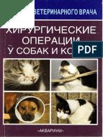 Хирургические операции.pdf