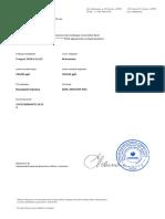 Справка по операции.pdf