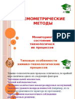 Хемометрические методы_Монторинг.pptx