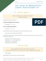 diacritics.pdf