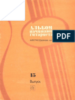 The starting Book for guitarist Rus    15