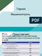 Topcon руск1.ppt