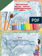 Презентации по ИЗО (изобразительное искусство) для 3 класса