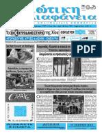 Εφημερίδα Χιώτικη Διαφάνεια Φ.999