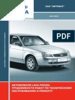 trudoemkosti-lada-priora.pdf