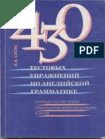 sosis_b_a_430_testovykh_uprazhneniy_po_angliyskoy_grammatike.pdf