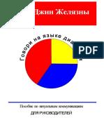 говори на языке диаграмм.pdf