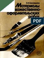 Беккерман Я.И. Материалы для художественно-оформительских работ