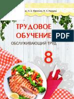 trud_ot_8kl_stolyarova_rus_2018.pdf