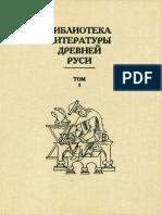 Biblioteka_literatury_Drevney_Rusi_Tom_1_-_1997.pdf