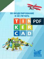 MKA_3D_modelirovanie_3_goda_urok_03_1539958409