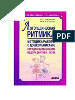 babushkina_r_l_logopedicheskaya_ritmika_dlya_detej_s_onr