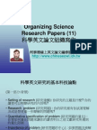 Organizing Science Research Papers(11)