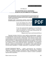 psihologicheskoe-zdorove-i-hristianskaya-duhovnaya-traditsiya