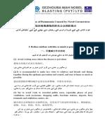 新冠病毒公共预防提示(中、英、乌三语版)
